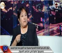 بالفيديو| سميرة عبد العزيز: هناك رسائل صادمة داخل الأعمال الدرامية