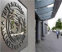 صندوق النقد: 11 تريليون دولار فقدها ناتج الاقتصاد العالمي