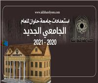 إنفوجراف   ننشر استعدادات جامعة حلوان لبدء العام الدراسي الجديد