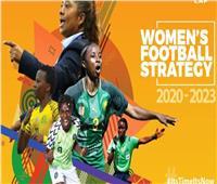 خاص| اللجنة الخماسية تدرس طلب استضافة دوري أبطال إفريقيا للسيدات