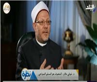 فيديو | مفتي الجمهورية: «المتصوف» هو المسلم النموذجي