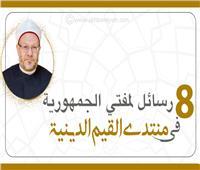 إنفوجراف| 8 رسائل لمفتي الجمهورية في منتدى القيم الدينية