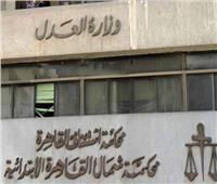 تأجيل محاكمة 17 متهمًا بالاستيلاء على 500 مليار جنيه من أموال الدولة