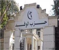 محمد عبده قائمًا بأعمال رئيس حزب الوفد