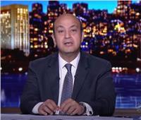فيديو| عمرو أديب يتغزل في الأهلي بعد هزيمة الوداد: «دايما رافع راسنا»
