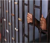 المشدد 6 سنوات للمتهمين بالسرقة بالإكراه في المرج