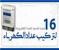 إنفوجراف| تعرف على 16 خدمة تقدمها المنصة الإلكترونية لتركيب عداد الكهرباء