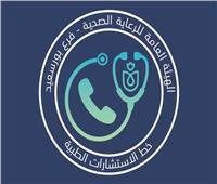 الرعاية الصحية: خط الاستشارات الطبية المجانية يتلقى 1262 مكالمة