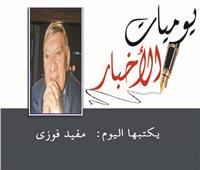 حوار مع الشاعر أحمد رامى!