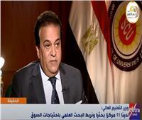 فيديو | عبدالغفار: تطبيق منظومة «التعليم عن بعد» بجامعات مصر خلال عام
