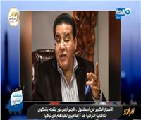فيديو   «الباز»: أيمن نور طالب تركيا بتسليم 5 إعلاميين إخوان لمصر