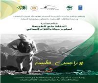 السبت المقبل.. ختام مبادرة الحفاظ على الطبيعة بمكتبة الاسكندرية