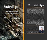 عبد الوهاب داود يكشف كواليس صناعة الأكاذيب في الصحافة والإعلام