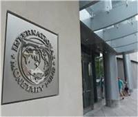 صندوق النقد: انخفاض الناتج المحلي الحقيقي في الشرق الأوسط بنسبة 4.1%