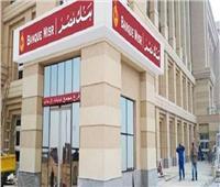 رؤية مصر 2030.. بنك مصر يُشارك في فاعليات الأسبوع العالمي للشمول المالي