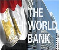 البنك الدولي يتوقع ارتفاع نمو اقتصاد مصر لـ5.8% للعام المالي 2022/ 2023