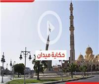 فيديوجراف| ميدان مسجد الميناء.. أمتار تروي تاريخ معركة شدوان