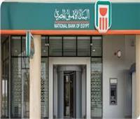 البنك الأهلي المصري الأكثر أمانا في مصر بشهادة «Global Finance»