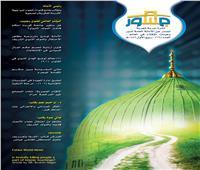 الأمانة العامة لدور الإفتاء في العالم تصدر العدد التاسع عشر من «جسور»