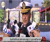 فيديو| مدير الكلية البحرية: تغييرات كبرى متلاحقة إقليمياً وعربياً تتطلب اليقظة الكاملة