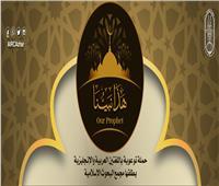 «البحوث الإسلامية» يطلق حملة بالعربية والإنجليزية حول شخصية النبى