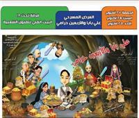 «علي بابا والأربعين حرامى» لمدة 3 أيام بالهناجر