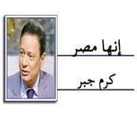 «لا تخافوا على مصر»