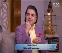 فيديو| جمال شعبان: القلب يقوم بـ3 مليارات دقة في عمر السبعين