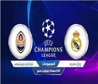 الليلة| ريال مدريد يستضيف شاختار دونيتسك في دوري أبطال أوروبا