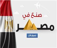 فيديو| «صباح الخير يا مصر»: « المنتج المحلي يضاهي المستورد وسعره أفضل»
