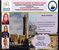 محاضرات عن الاقتصاد المصري بجامعة حلوان بالتعاون مع ولاية طشقند