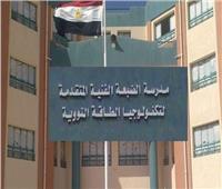 «التعليم» تحدد موعد اختبارات المرحلة الثانية للقبول بمدرسة الضبعة النووية