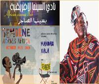 السبت| الاحتفال بذكرى«أبو السينما الإفريقية» في الهناجر