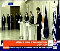 بث مباشر| مؤتمر صحفي لزعماء مصر واليونان وقبرص