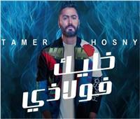 «فجأة افترقنا».. تفاصيل ثالث أغاني ألبوم تامر حسني قبل طرحها