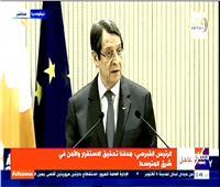 الرئيس القبرصي: حققنا حلم السيسي بتأسيس منظمة غاز شرق المتوسط