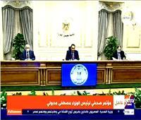 بث مباشر| مؤتمر صحفي لرئيس مجلس الوزراء