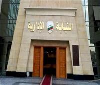 «النيابة الإدارية» تحيل 7 مسؤولين ارتكبوا مخالفات للمحاكمة