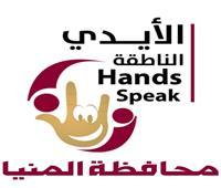 محافظة المنيا تطلق مبادرة «الأيدي الناطقة» للتدريب على لغة الإشارة