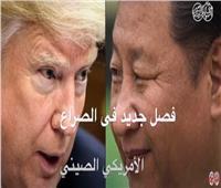 فيديوجراف | هل تنقذ أمريكا تايوان من البطش الصيني؟