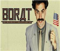 الجزء الثاني من فيلم «بورات» ينتقد المشهد السياسي الأمريكي قبل الانتخابات