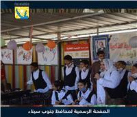 محافظ جنوب سيناء: تعيين عدد من خريجي المدرسة الفكرية بأجر شهري
