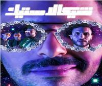 فيديو| حسن أبو الروس يطلق «شيكالاستيك» مع أمير عيد والمدفعجية