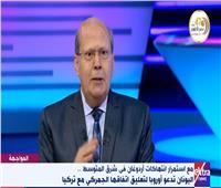 فيديو| قنديل: هناك تهاونمن بعض دول الاتحاد الأوروبي في اتخاذ قرارات ضد تركيا