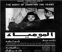 الإثنين.. افتتاح نادي «المجتمع المصري في السينما» بفيلم «المومياء»
