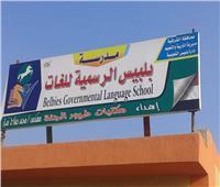 والدة طالبة بمدرسة في الشرقية تكشف تفاصيل إجبارها على ارتداء الحجاب