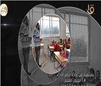 فيديو| «صباح الخير يا مصر» يستعرض قرارات «الوزراء» لتحسين أوضاع المعلمين