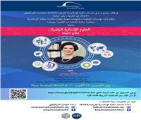العلوم الإنسانية الرقمية في محاضرة بمكتبة الإسكندرية