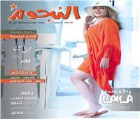 فيديو   ليلى علوي نجمة العدد الجديد من مجلة أخبار النجوم