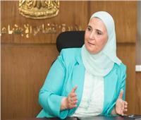 وزيرة التضامن: تنظيم الأسرة والحد من الزيادة السكانية أولوية وطنية